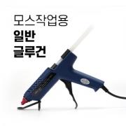 모스작업용 글루건 - 초강력 글루건