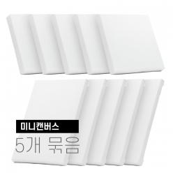 미니 캔버스  5개 묶음 10*10 / 10*15cm (0호 / 1호)
